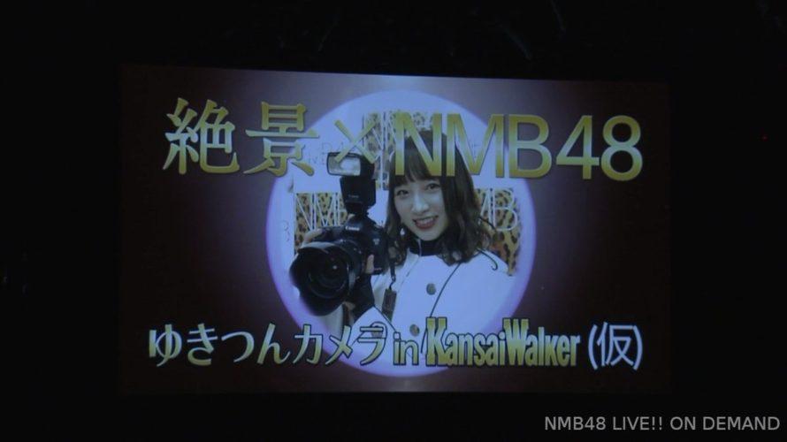 【東由樹】「絶景×NMB48」4月から関西ウォーカーで「ゆきつんカメラ in KansaiWalker(仮)」連載がスタート