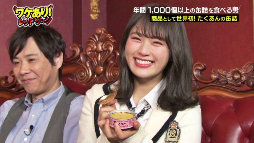 【渋谷凪咲】なぎさ出演・2/23「ワケあり!レッドゾーン」キャプ画像。お取り寄せOK!最強缶詰。
