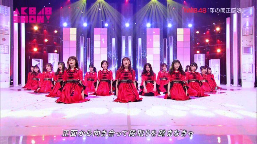 【NMB48】AKB48SHOW!#212キャプ画像。「床の間正座娘」フルバージョンとゆーりがモデルの「みるみる美術館」