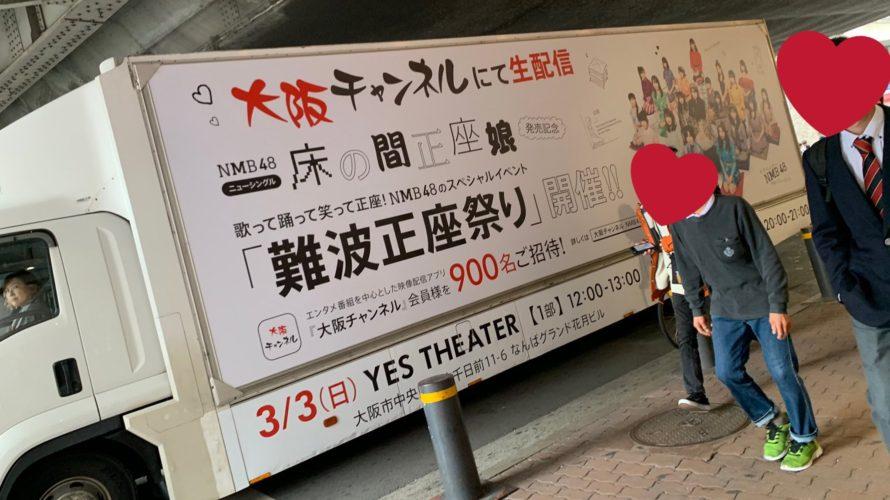 【NMB48】床の間正座娘発売記念イベント「難波正座祭り」トラックが大阪の街を爆走