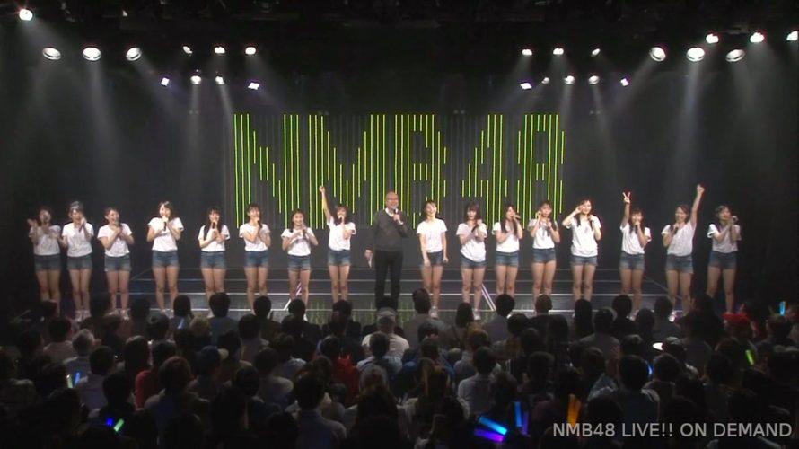 【NMB48】2月25日の「夢は逃げない」公演をもって劇場公演が2,000回に到達。昇格する3人からは最後にご挨拶。