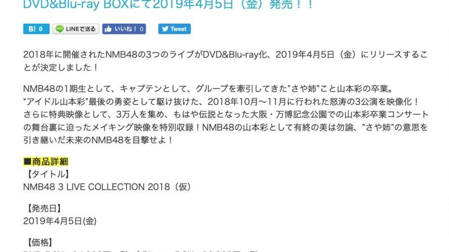 4/5にNMB48 3ライブDVD・Blu-rayの発売