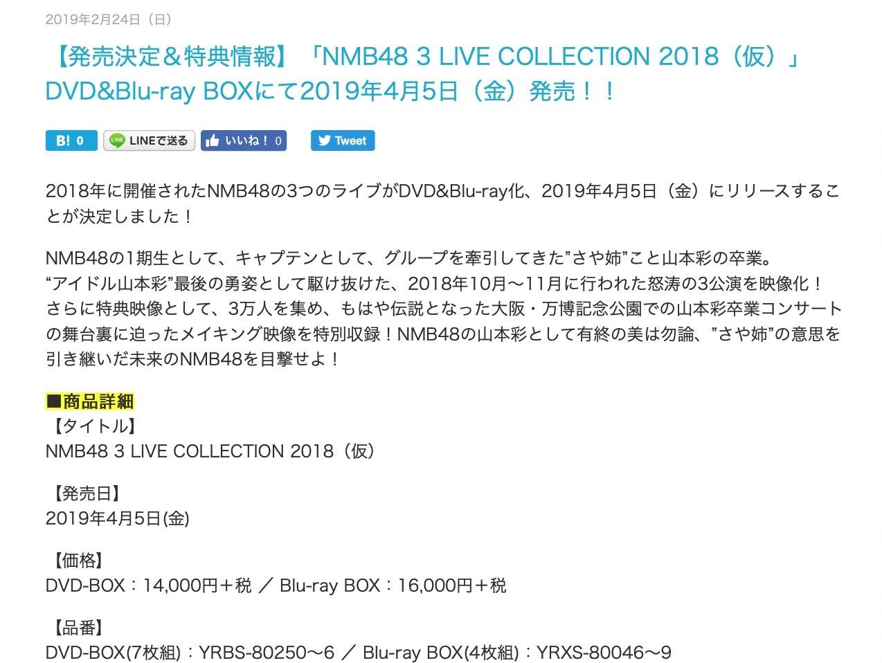 【NMB48】4月5日に2018年開催の3ライブを収録した「NMB48 3 LIVE COLLECTION 2018(仮)」の発売が決定。