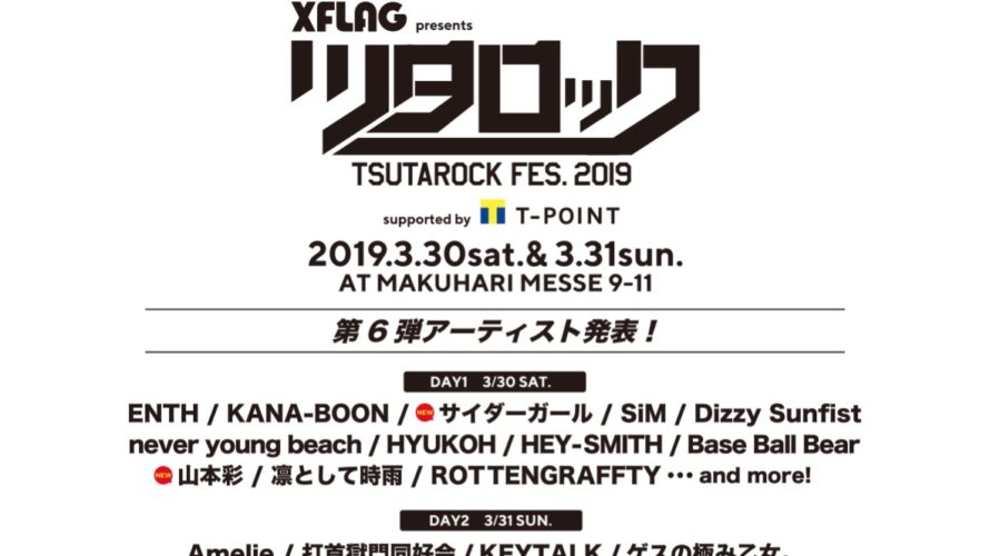 【山本彩】さや姉が3月30日の幕張メッセ「TSUTAROCK FES.2019」に出演決定。