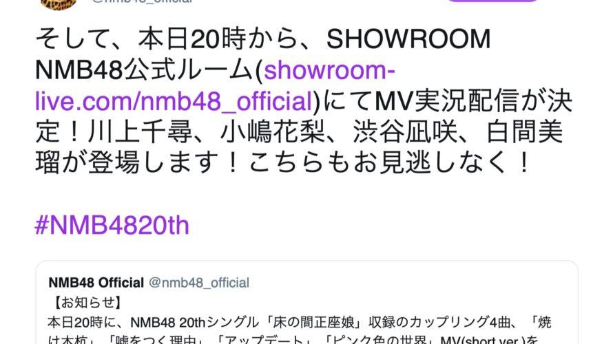 【NMB48】「床の間正座娘」カップリング4曲MVが20時に公開。川上千尋、小嶋花梨、渋谷凪咲、白間美瑠が参加のSHOWROOM実況配信も決定。