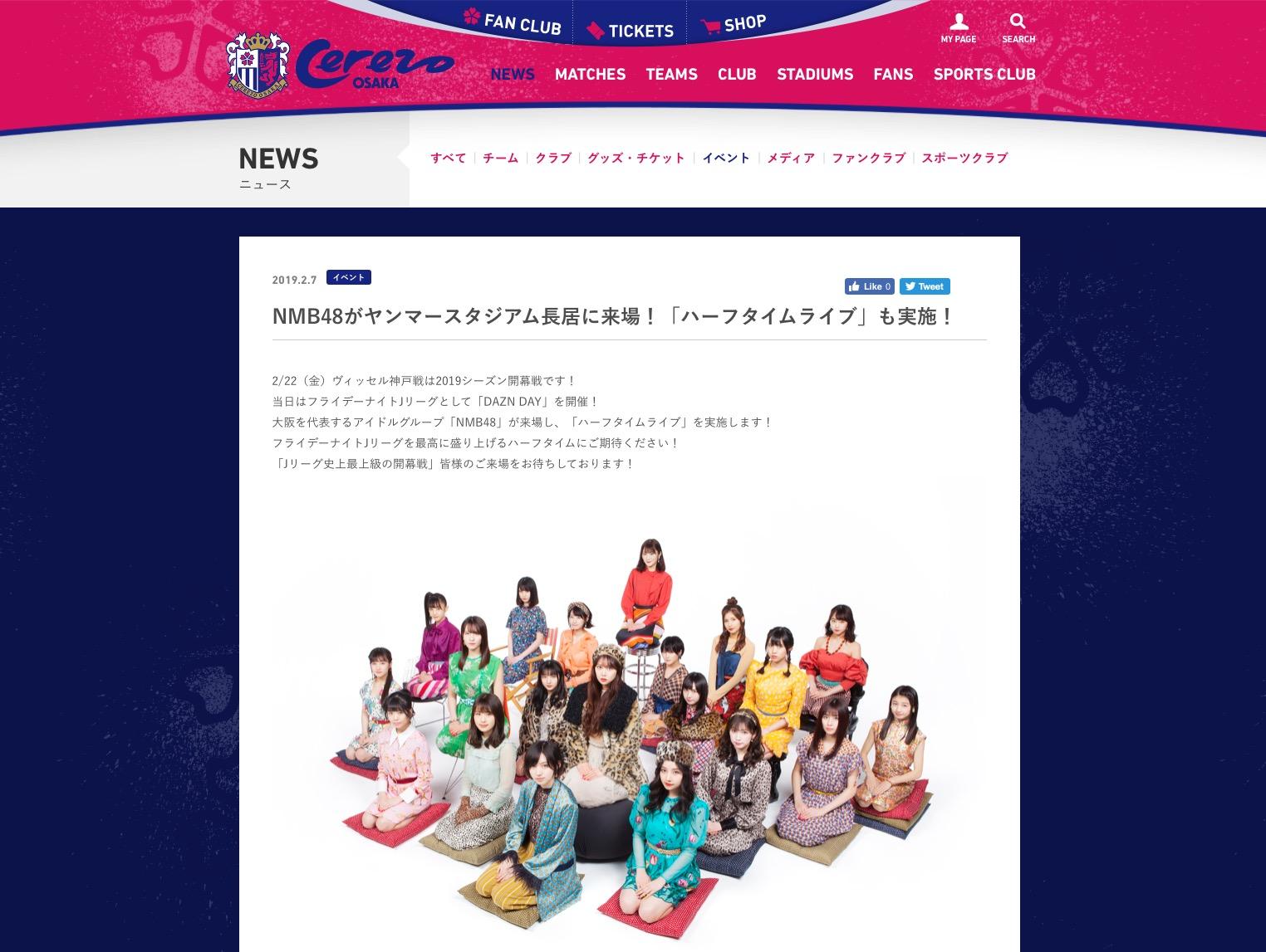 【NMB48】2月22日のJリーグ開幕戦「セレッソ大阪vsヴィッセル神戸」のハーフタイムライブに出演。
