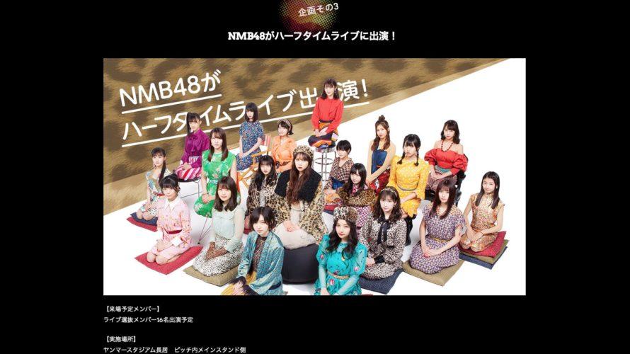 【NMB48】Jリーグ開幕戦「セレッソ大阪vsヴィッセル神戸」ハーフタイムショーの出演メンバーが発表