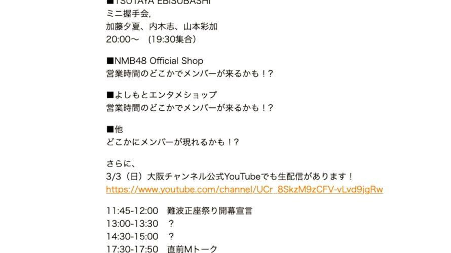 【NMB48】3月3日開催・床の間正座娘発売記念「難波正座祭り」のイベント概要が発表。
