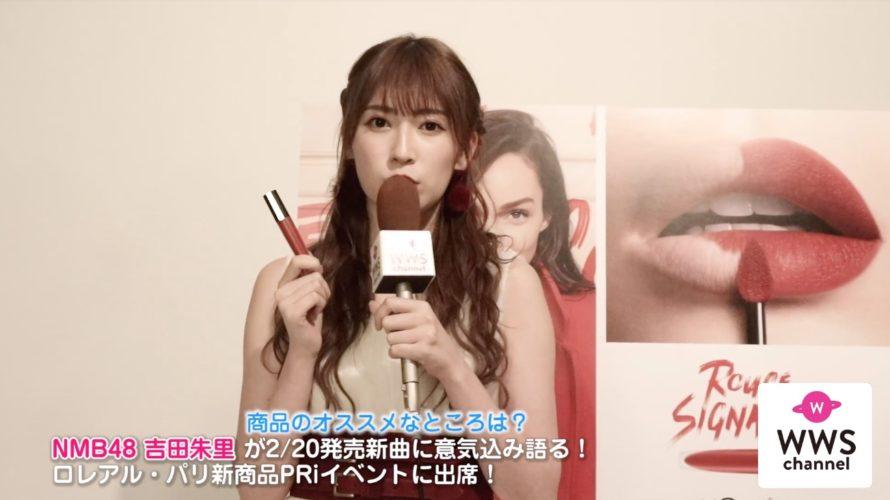 【吉田朱里】アカリンが「ロレアル パリ」新作発表会に参加。動画インタビューで「床の間正座娘」と「近畿十番勝負」もPR。