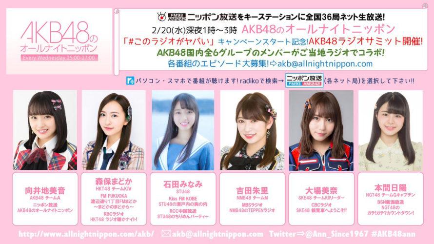 吉田朱里が2月20日のAKB48のオールナイトニッポンに出演