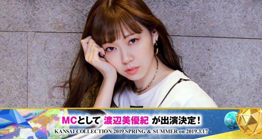 【渡辺美優紀】「関西コレクション2019S/S」追加ゲスト発表、MCにみるきー。ランウェイにも登場。