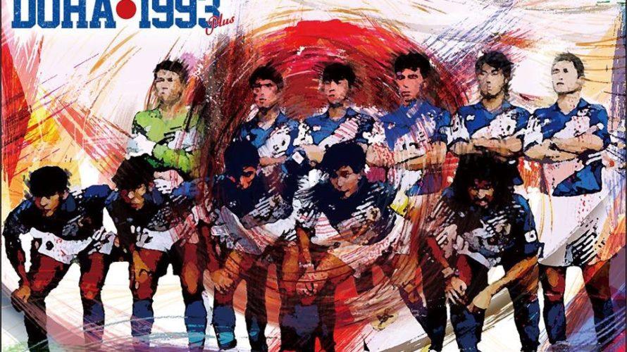 【磯佳奈江】いそちゃんが2/17のヨコハマ・フットボール映画祭「ドーハ1993+」のトークショーに参加。