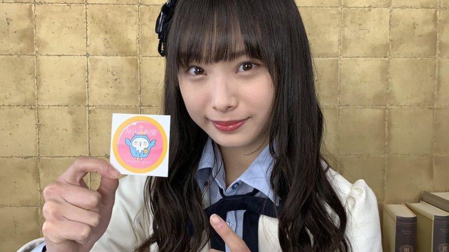 【梅山恋和】ココナがAKB48 55th「ジワるDAYS」の坂道AKBと新ユニット(仮)に選抜。