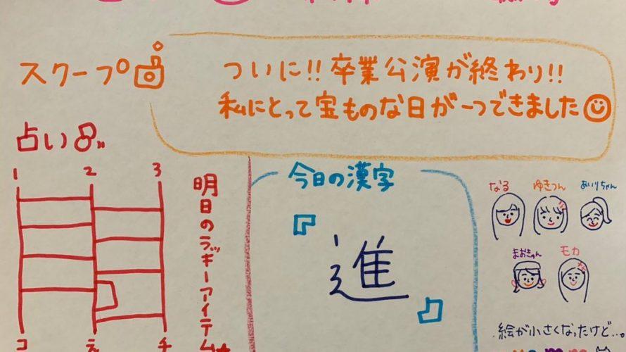 【林萌々香】モカ新聞 2/12最終号が発行。明日はチーズ。