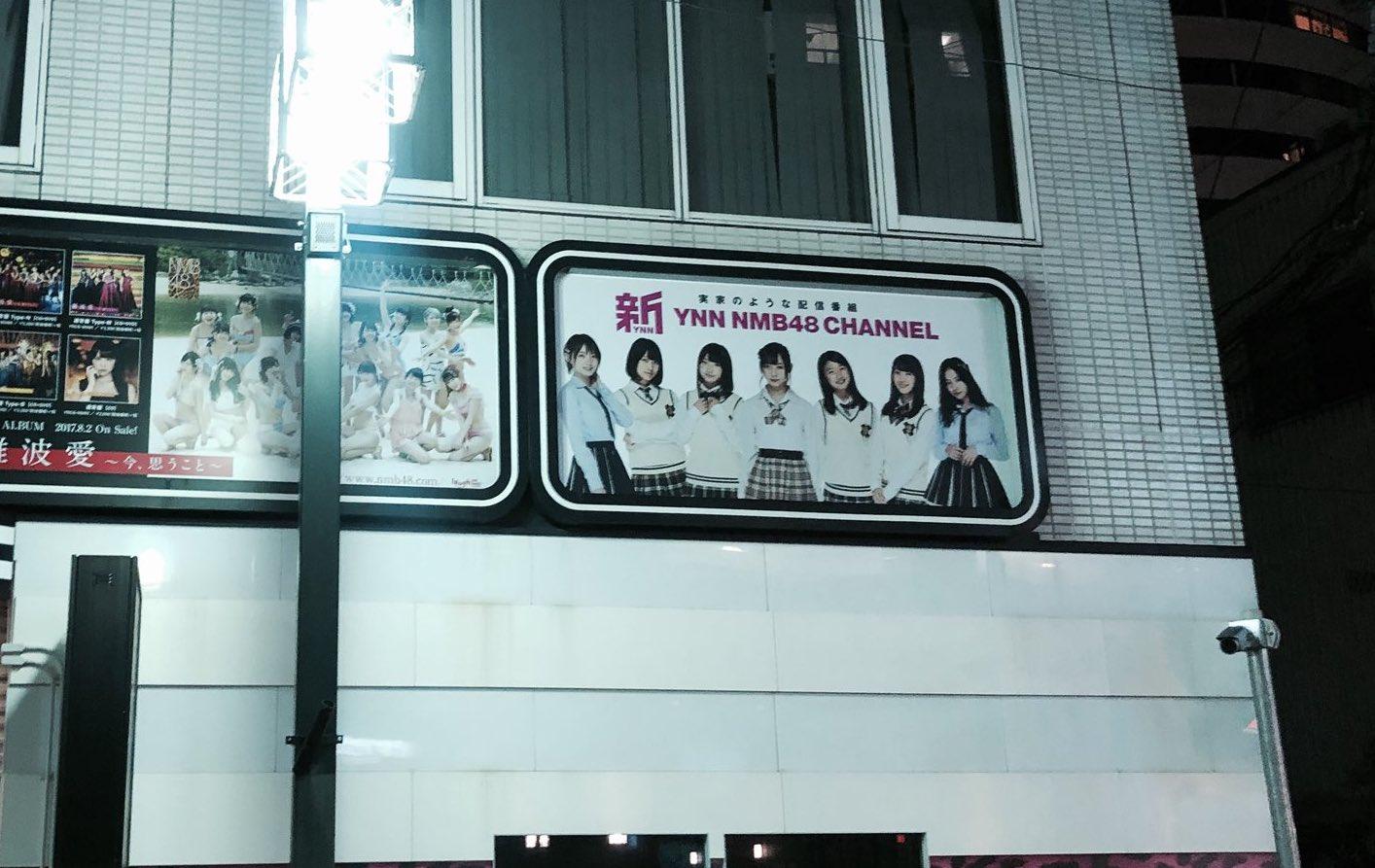 【NMB48】新YNN NMB48 CHANNELの看板がリニューアル。「実家のような配信番組」