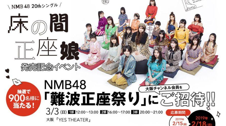 【NMB48】大阪チャンネルが「床の間正座娘」発売記念イベント「難波正座祭り」を開催