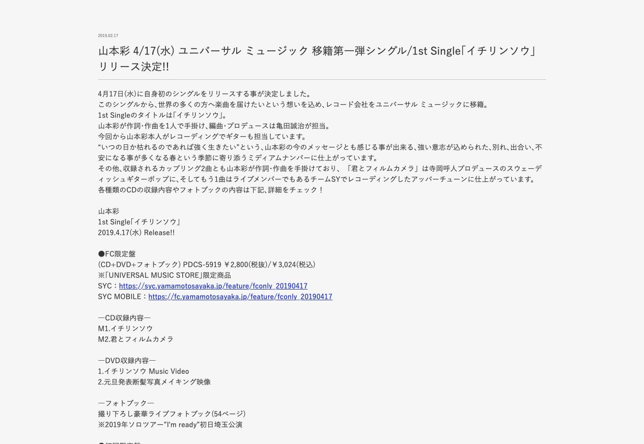 【山本彩】さや姉、レコード会社移籍。4月17日に1stシングル「イチリンソウ」のリリースが決定。