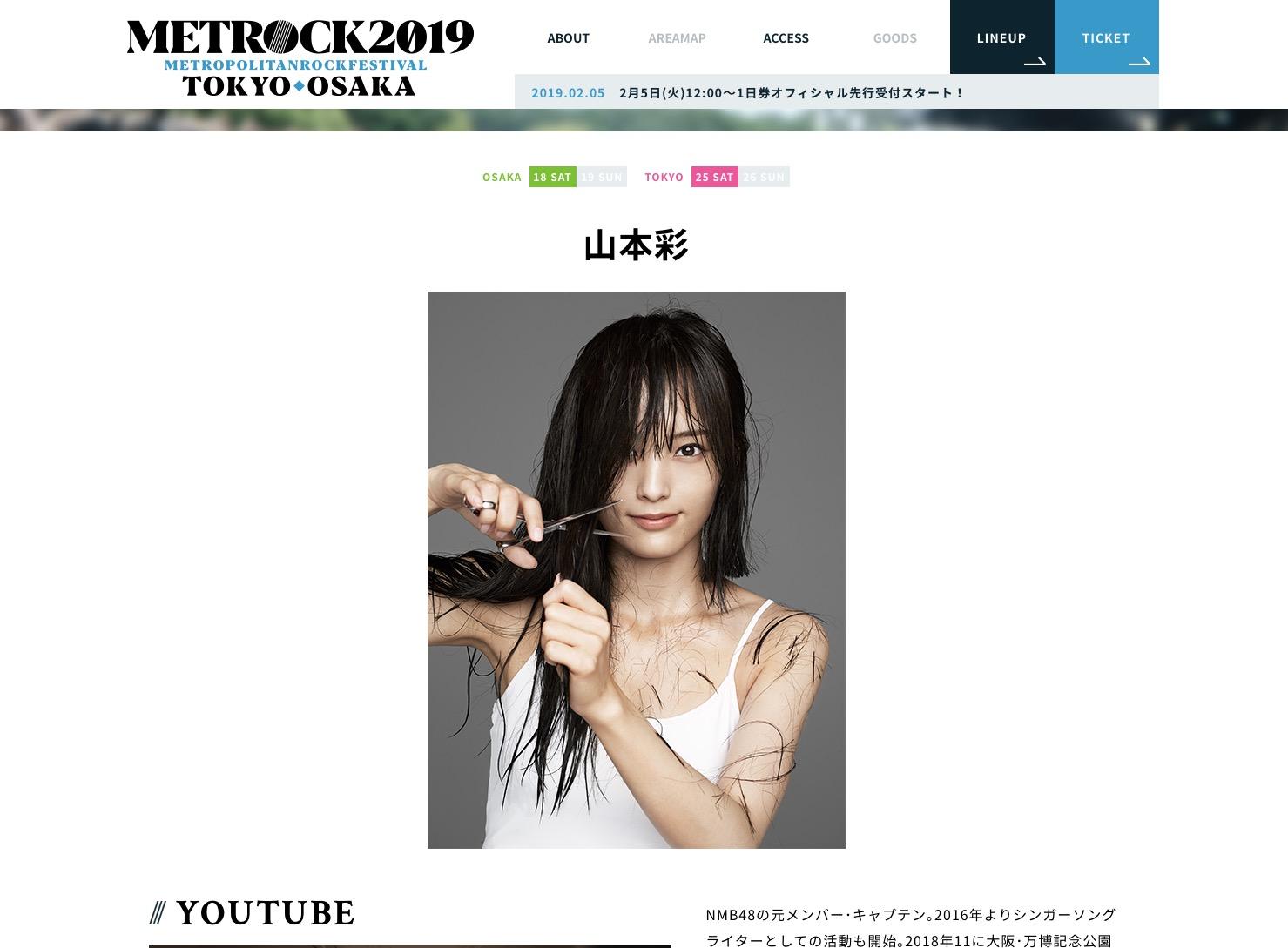 【山本彩】さや姉のMETROCK2019出演が発表。5月18日・大阪、5月25日東京に登場。