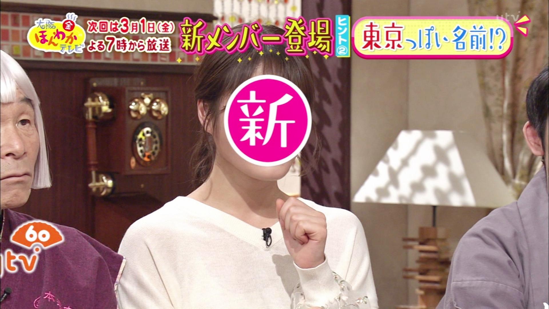 大阪ほんわかテレビ新メンバーヒント画像