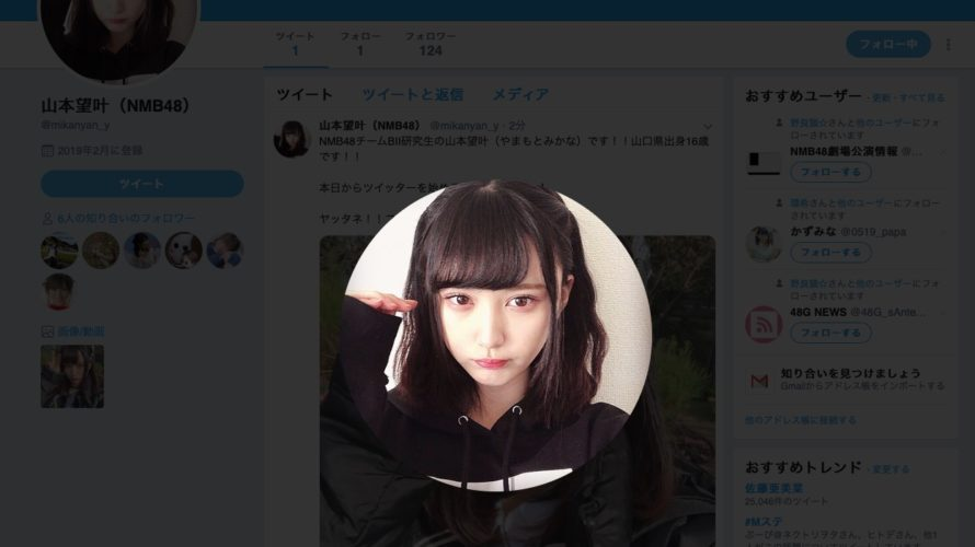【山本望叶】みかにゃんがTwitterアカウントを開設。『フォローシクヨロ!!』