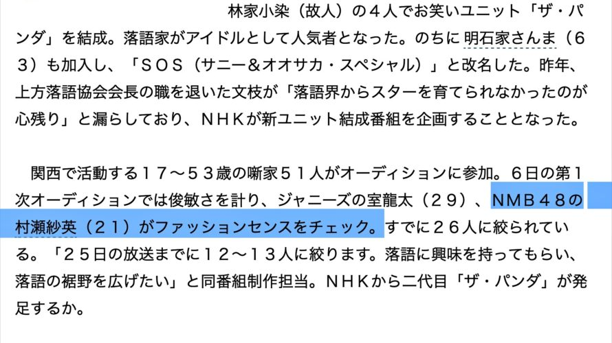 【村瀬紗英】さえぴぃがNHK大阪「落語家アイドル育成プロジェクト・上方ルーキーズ」に審査員として参加。