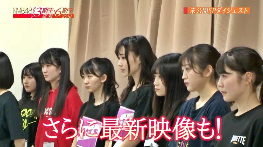 「NMB48ドラフト3期生・6期生密着2018」未公開SP・ダイジェスト