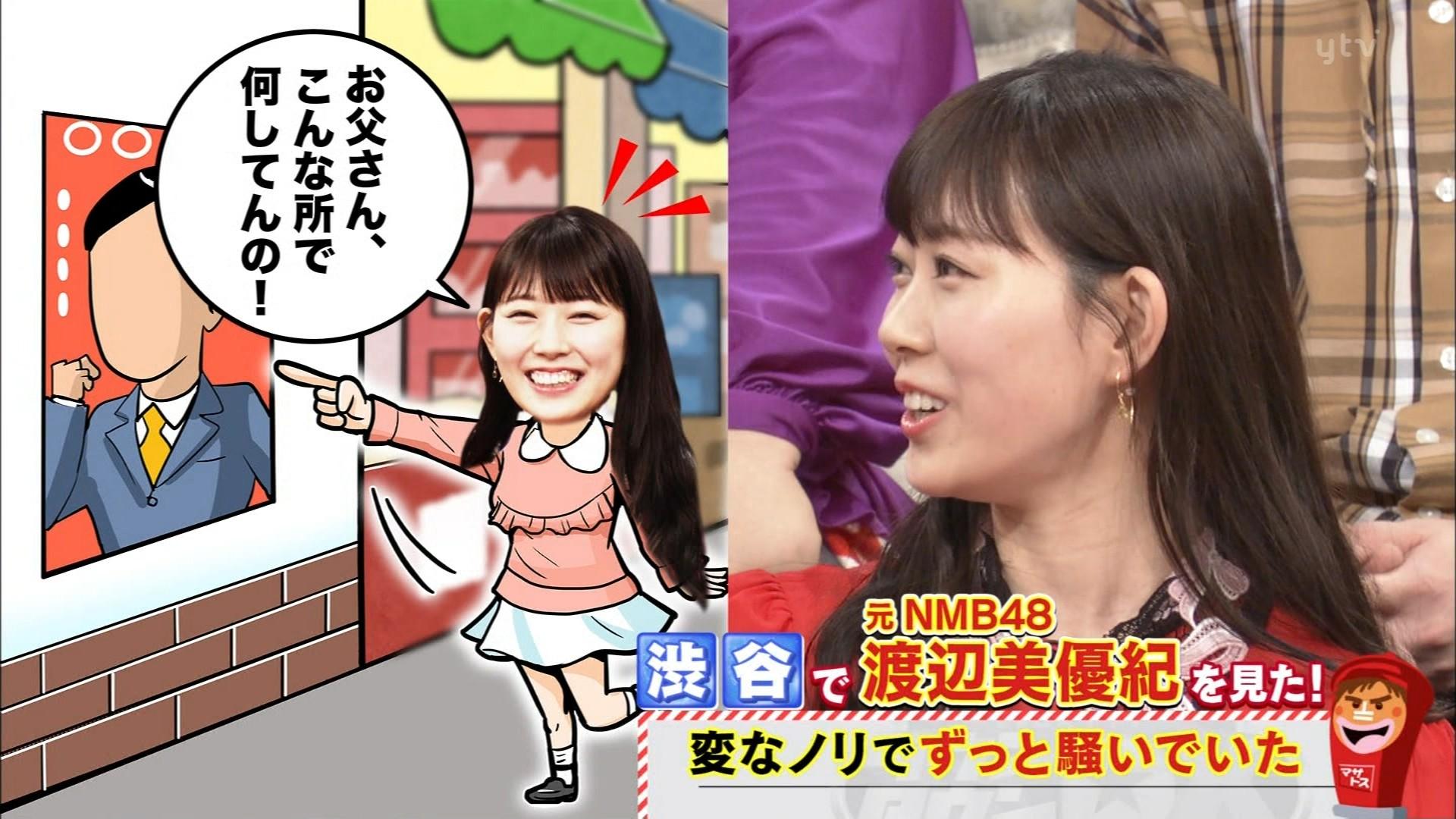【渡辺美優紀】みるきー出演・3月28日「ダウンタウンDXDX」のキャプ画像。