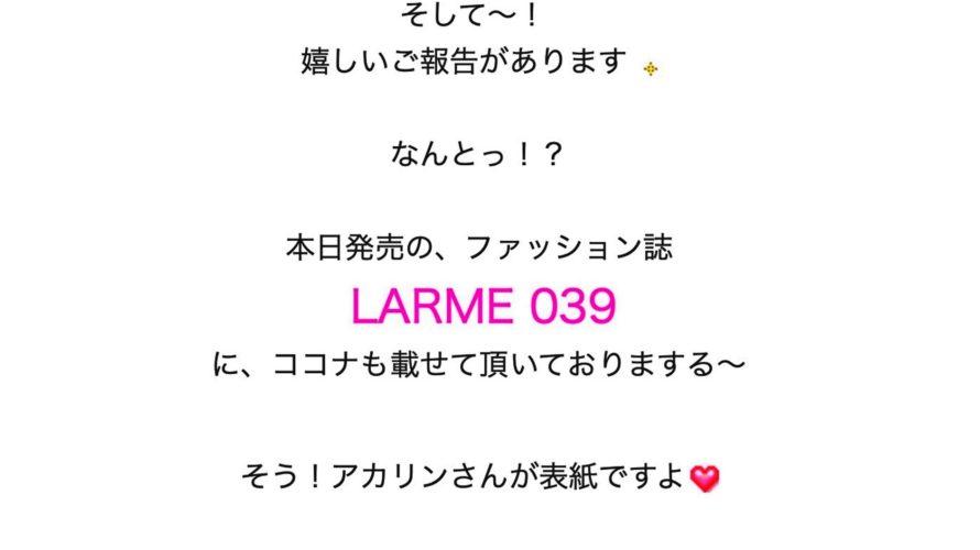 【梅山恋和】アカリンが表紙になっているLARME 039でココナがモデルに。