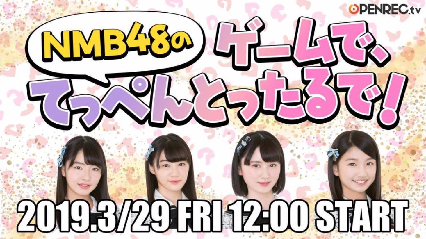 【大田莉央奈/南羽諒/山本望叶/塩月希依音】3月29日の12時〜NMB48のゲームで、てっぺんとったるで!#6が決定。
