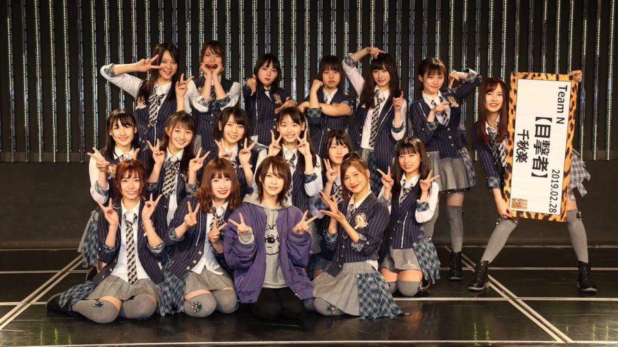 【NMB48】チームN「目撃者」公演・千秋楽、集合写真のバージョン違い投稿など。