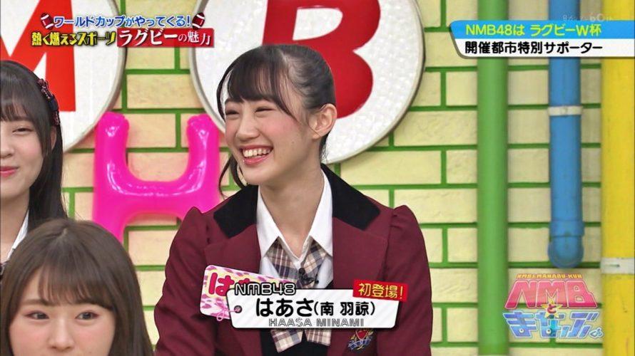 【NMB48】3/1NMBとまなぶくん#296キャプ画像。大畑大介先生にラグビーをまなぶ。