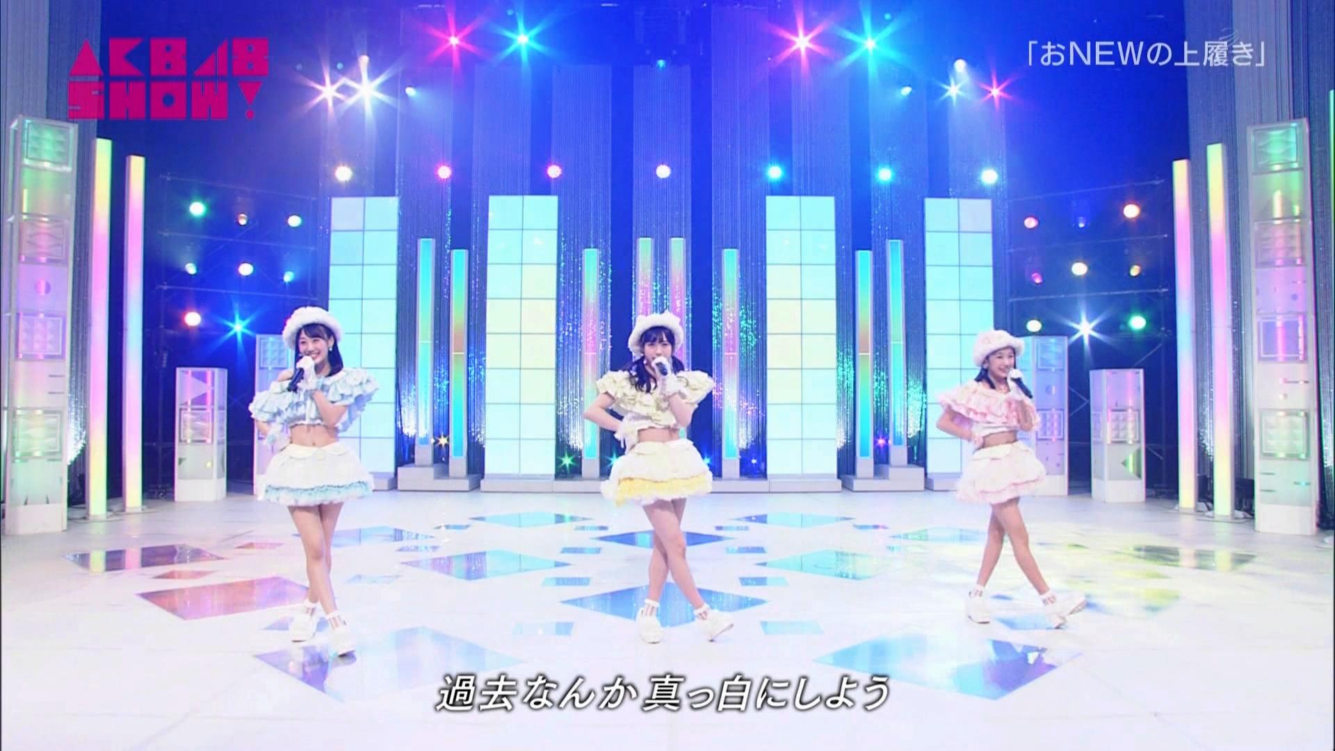 【梅山恋和/塩月希依音/南羽諒】ココナ・けいと・はあさ出演AKB48SHOW!「おNEWの上履き」の画像。