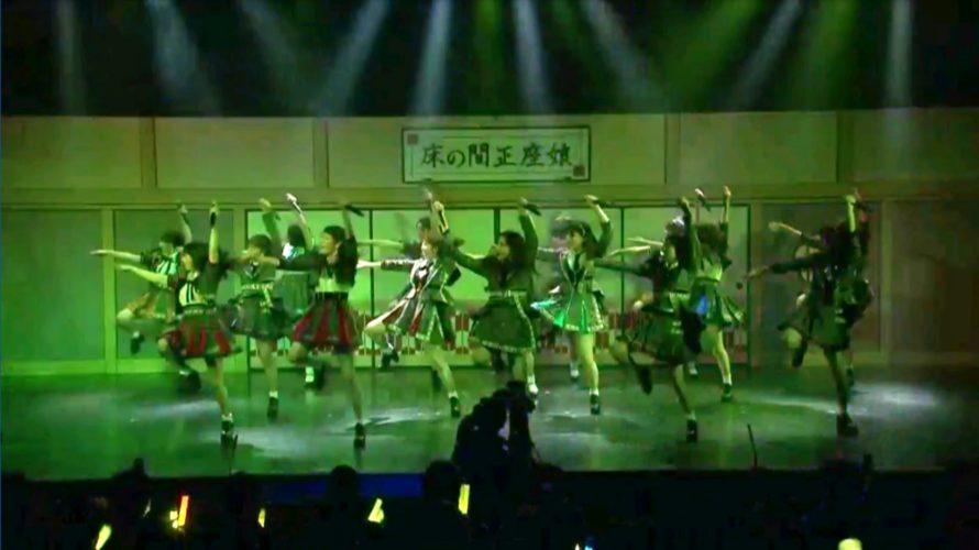 【NMB48】大阪チャンネル生配信・チームN出演「難波正座祭り」第3部の様子など。
