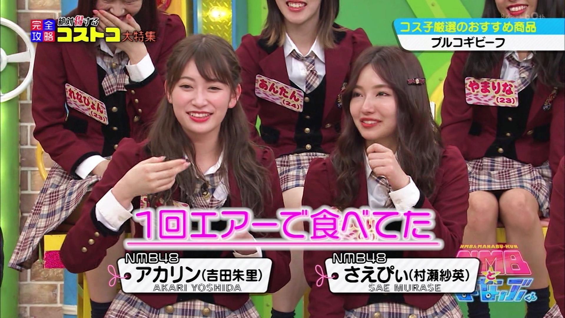 【NMB48】3月8日放送・NMBとまなぶくん♯297キャプ画像。コス子さんのコストコ徹底レクチャー。