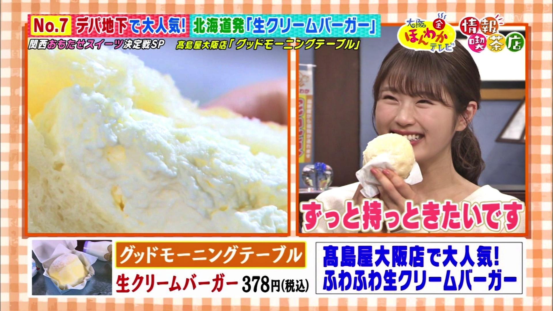 【渋谷凪咲/福本愛菜】3/8大阪ほんわかテレビキャプ画像。関西おもたせスイーツNo.1決定戦など。