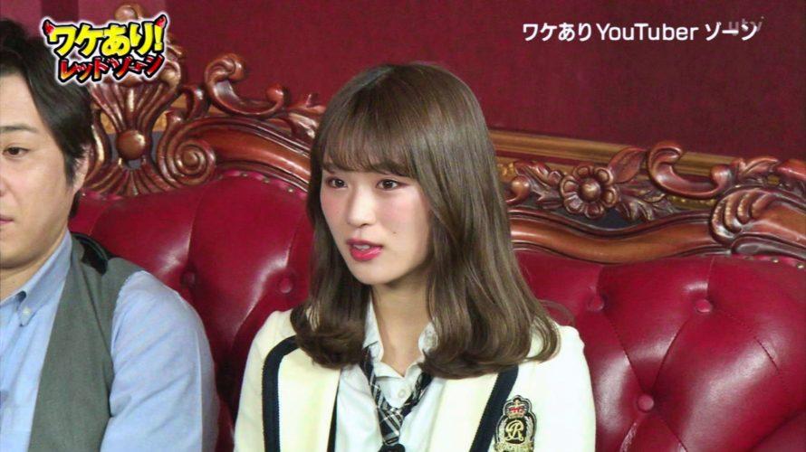 【渋谷凪咲】なぎさ出演3月9日のワケあり!レッドゾーン。ラーメンYouTuber・SUSURUさんが登場