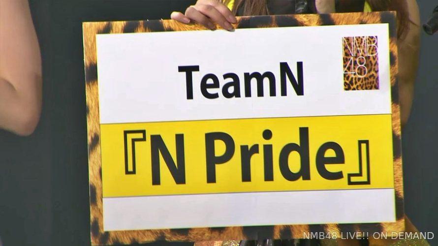 【NMB48】川上チームNの公演名は「N Pride」に決定。