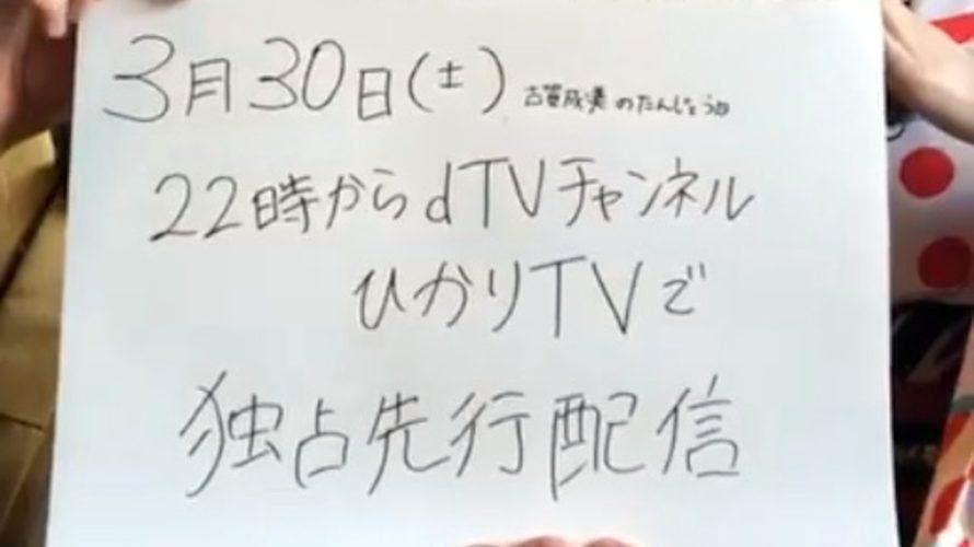 【NMB48】3/30にロケ方NMB48の1時間SPがdTVチャンネル・ひかりTVで先行配信。