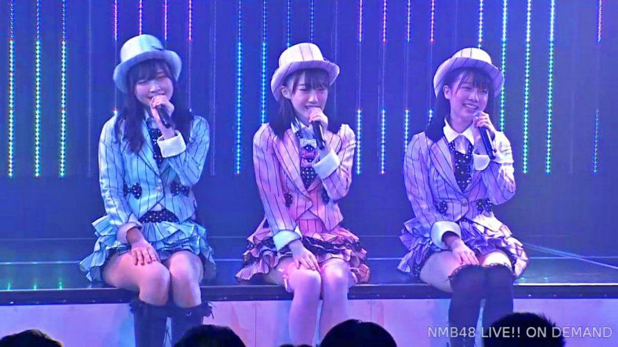 【NMB48】新体制・研究生「夢は逃げない公演」のユニットメンバーなど。
