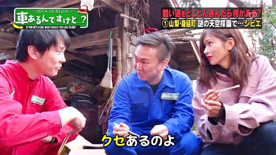 【谷川愛梨】あいり出演「車あるんですけど…?」キャプ画像。かまいたちさんと山梨県の酷道をドライブ。