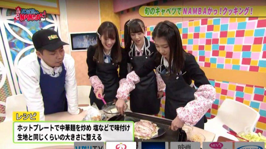 【小嶋花梨/塩月希依音/南羽諒】3月19日放送「天竺鼠のNAMBAかっ!」キャプ画像。お好み焼き美味しくできました。