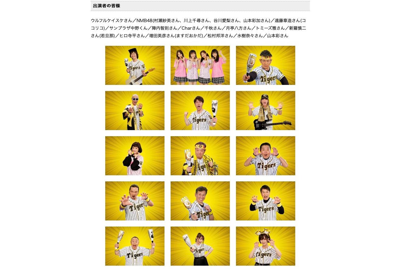 【川上千尋/村瀬紗英/谷川愛梨/山本彩加/山本彩】「みんなで六甲おろし2019」にNMB48の4人とさや姉が登場。