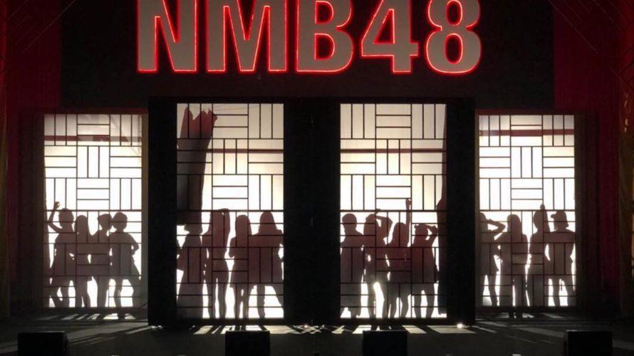 【NMB48】3月26日「近畿十番勝負2019」チームN 柏原公演終了後のメンバーSNS投稿まとめ。