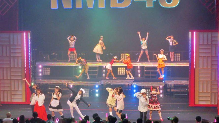 【NMB48】近畿十番勝負2019 チームM・和歌山県民文化会館 大ホールのセットリストと画像など。