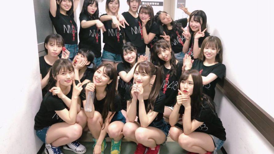 【NMB48】3月27日「近畿十番勝負2019」チームM・和歌山公演終了後のメンバーSNS投稿まとめ。