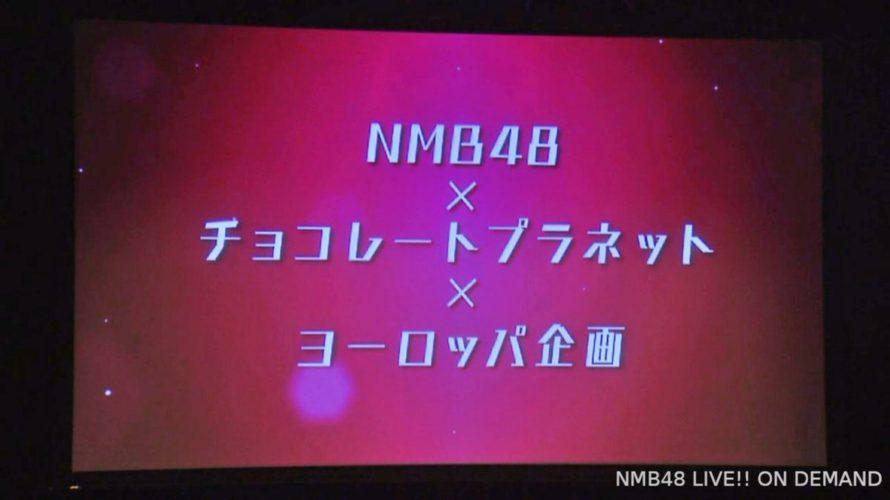 【NMB48】4/21から朝日放送でNMB48×チョコレートプラネット×ヨーロッパ企画の新番組「第1話 EPISODE1」が放送決定。