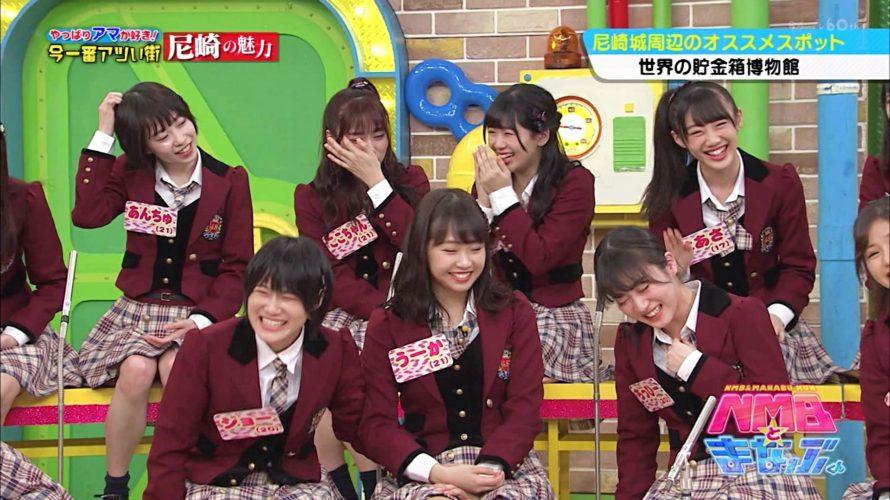 【NMB48】3月29日「NMBとまなぶくん」の画像。番組放送300回の節目は尼崎を特集。