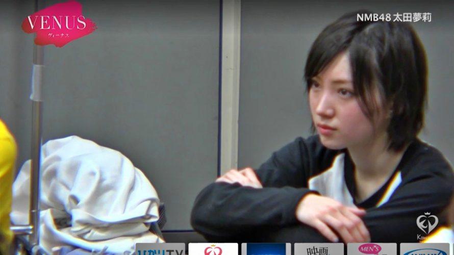 【NMB48】アイドルファイル「Venus」太田夢莉・前編の画像。3/9握手会と「N Pride」初日に密着