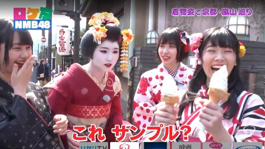 【NMB48】3月30日放送「ロケ方NMB48」1時間SPの画像。嵐山ロケと新公演の解説など。