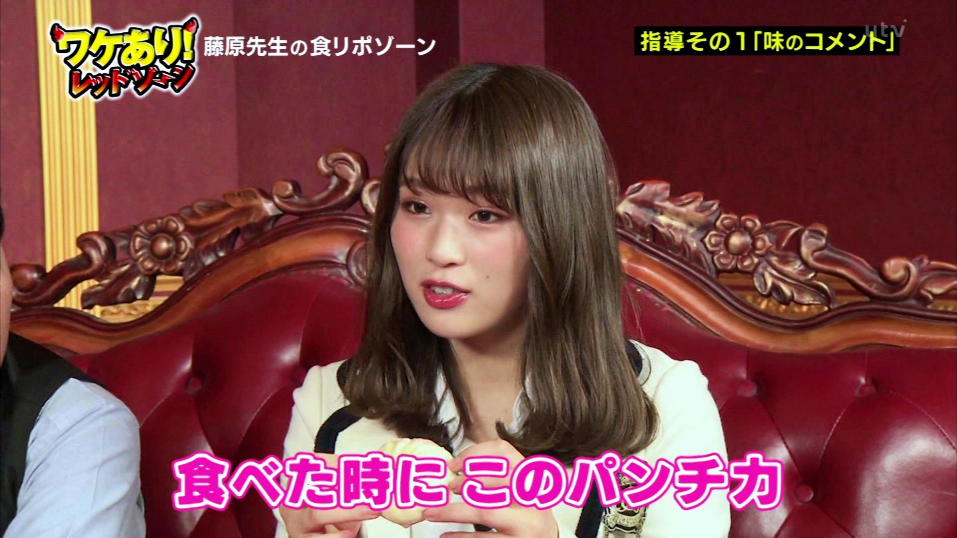 【渋谷凪咲】なぎさ出演、3/30「ワケあり!レッドゾーン」の画像。藤原先生の食リポのノウハウを伝授